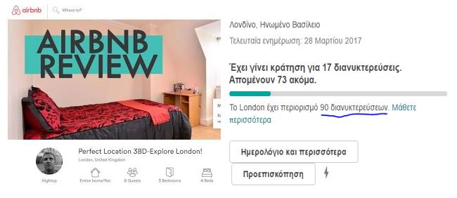 Airbnb 90 days limit – Ευκαιρία και όχι περιορισμός!